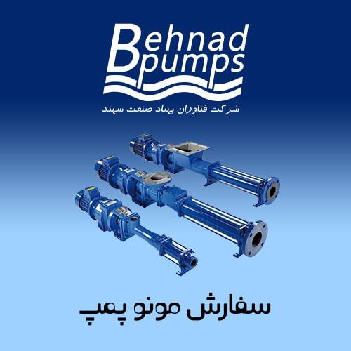 مونو پمپ,فناوران بهناد صنعت سهند,behnad pumps,روتور,استاتور,بهناد پمپ