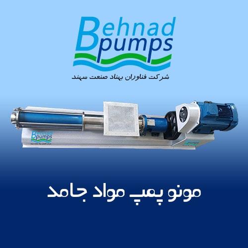 مونو پمپ مواد جامد,مونو پمپ,فناوران بهناد صنعت سهند,behnad pumps,روتور,استاتور,بهناد پمپ