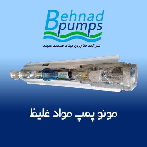 مونو پمپ مواد غلیظ,مونو پمپ,فناوران بهناد صنعت سهند,behnad pumps,روتور,استاتور,بهناد پمپ